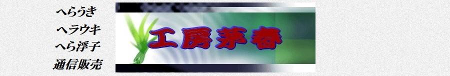 へら浮子工房「茅春」の公式ブログ
